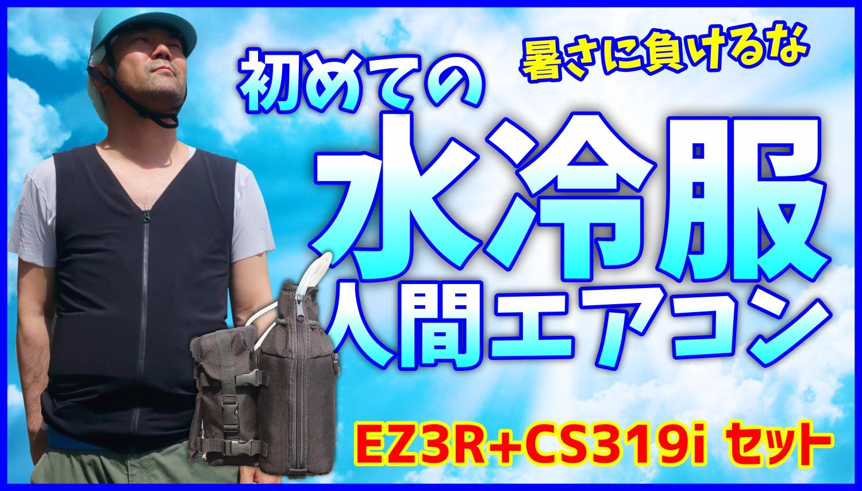 【319iEZ3R】熱中症対策人間エアコン冷却着衣ベスト型水冷服(下着)サラリーマンエアコンCoolArmor CA3 319iEZ3R+CS319iシステムセット【ALLBLACKS】 弱冷型水冷服エントリーモデル 保冷性、耐久性を向上した過酷な現場のための着衣EZ3R