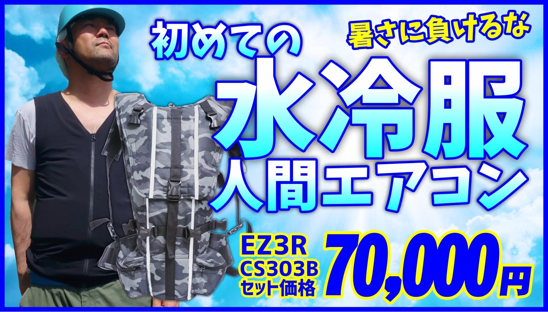 【303BEZ3R】熱中症対策人間エアコン冷却着衣ベスト型水冷服(下着)サラリーマンエアコンCoolArmor CA3 EZ3R+CS303Bシステムセット 弱冷型水冷服エントリーモデル 保冷性、耐久性を向上した過酷な現場のための着衣EZ3R