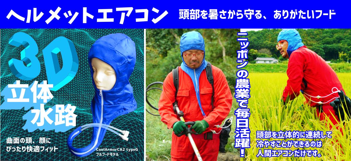 ヘルメットエアコン 日本の農家でも大活躍