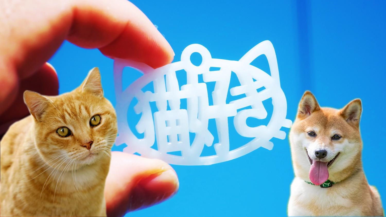 猫好きーホルダー/犬好きーホルダー