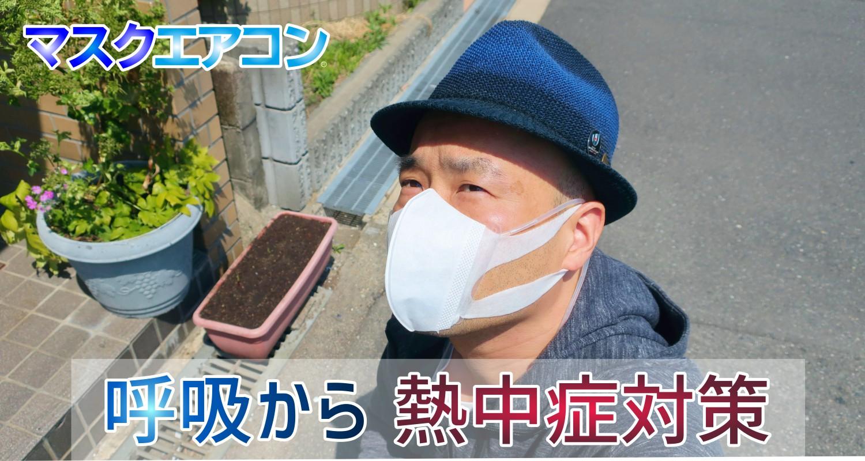 夏のマスク呼吸から熱中症対策になるマスクエアコンが凄い!