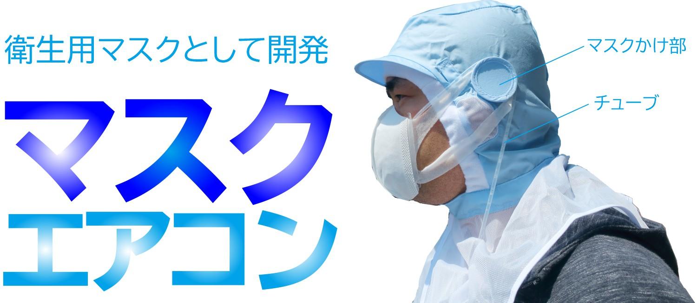 衛生用マスクとして開発された、熱中症対策マスク