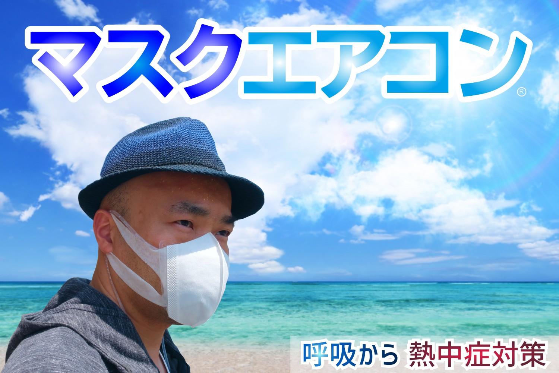 暑い現場でエアコンマスク