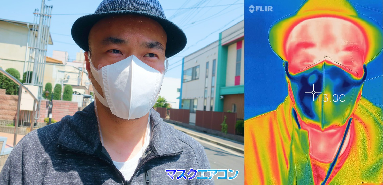 呼吸を楽にする真夏の救世主・水冷式連続呼吸冷却マスク