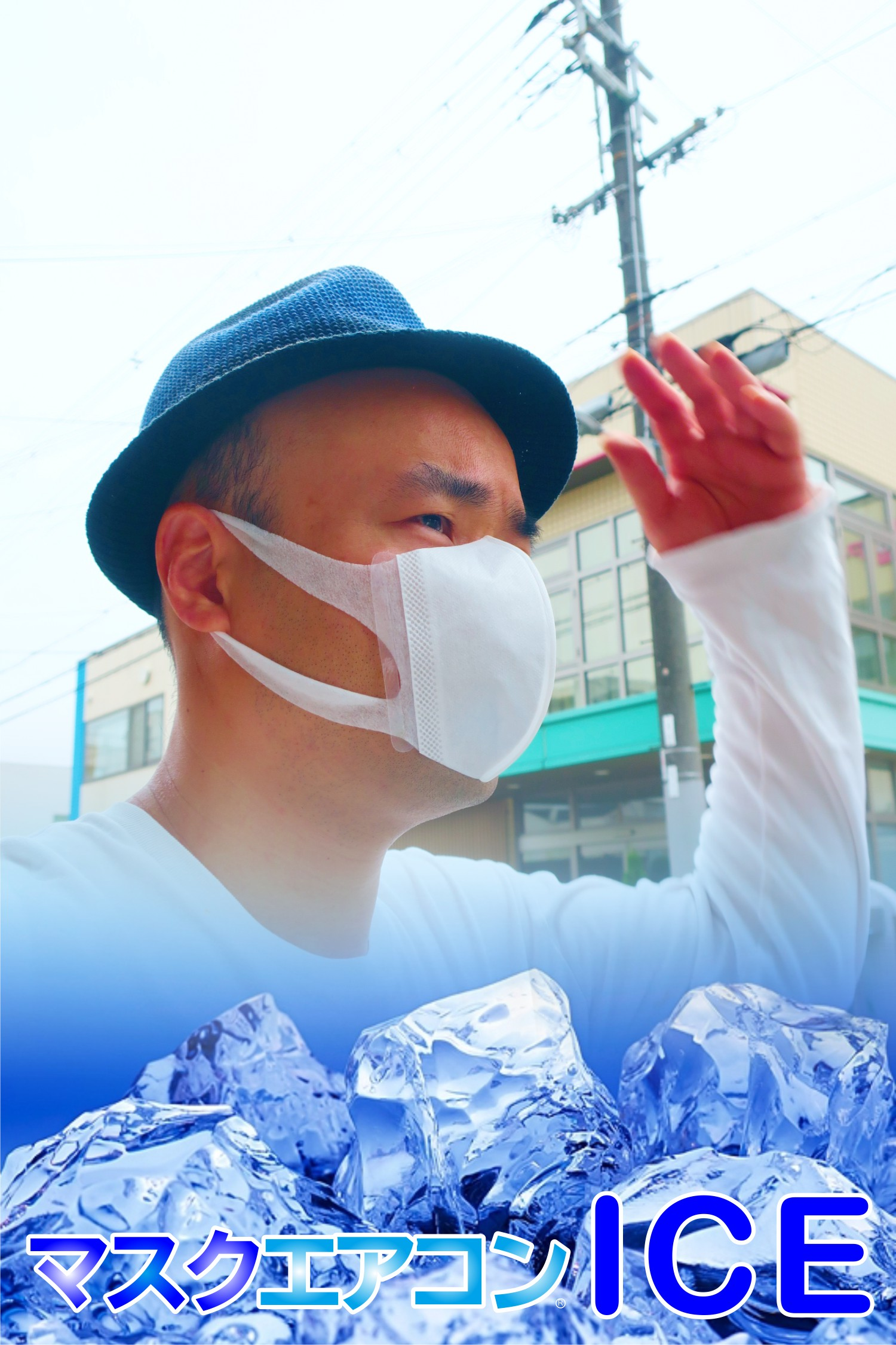 単独で使える短時間エアコンマスク