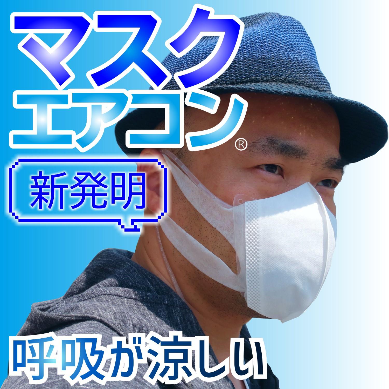 苦しくない呼吸エアコンマスク涼しいぞ!