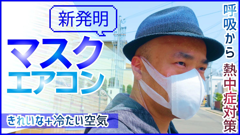 呼吸する空気までも冷やす!マスクエアコン熱中症対策製品 Air conditioning mask BM2E 空調マスク