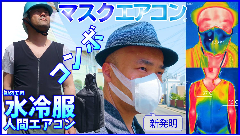 夏マスク熱中症対策(Mask air conditioner)呼吸を楽にする真夏の救世主・水冷式連続呼吸冷却マスク