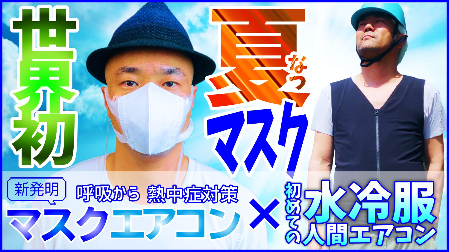 Air conditioning mask to cool the breath/呼吸を冷やすエアコンマスク
