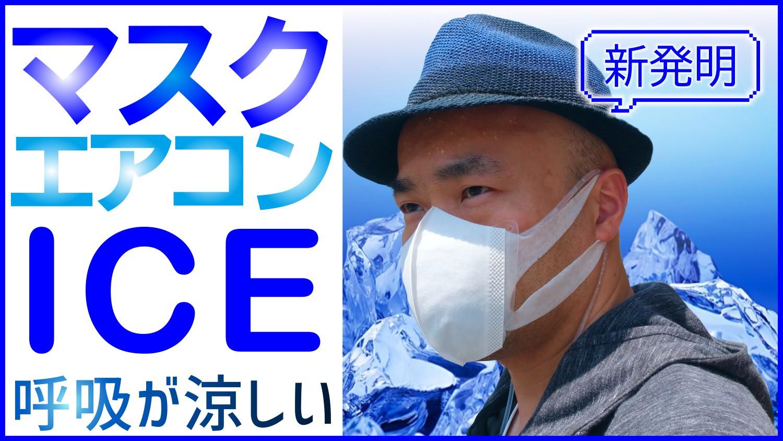 マスクエアコンアイス(BM2G)2枚セット Mask air conditioner ice 短時間強力な冷気を口元に供給 MADE IN OSAKA